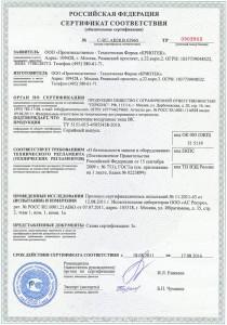O-kompanii-Sertifikaty-ilicenzii-02