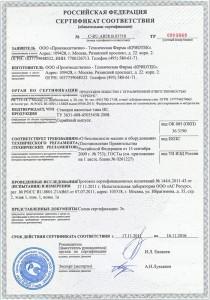 O-kompanii-Sertifikaty-ilicenzii-03