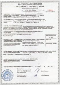 O-kompanii-Sertifikaty-ilicenzii-04