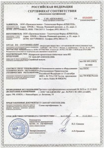 O-kompanii-Sertifikaty-ilicenzii-05