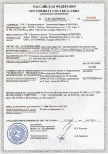 O-kompanii-Sertifikaty-ilicenzii-06