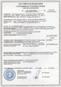 O-kompanii-Sertifikaty-ilicenzii-07