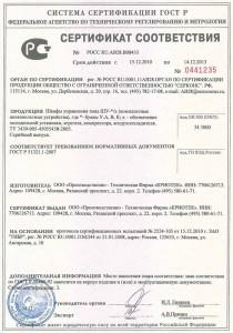 O-kompanii-Sertifikaty-ilicenzii-08