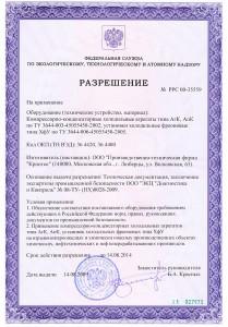 O-kompanii-Sertifikaty-ilicenzii-10