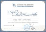 O-kompanii-Sertifikaty-ilicenzii-11