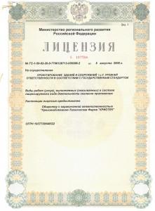 O-kompanii-Sertifikaty-ilicenzii-12