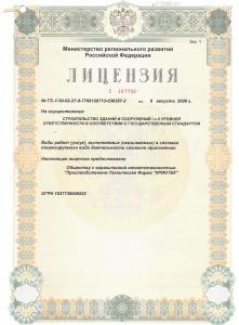 O-kompanii-Sertifikaty-ilicenzii-13