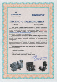 O-kompanii-Sertifikaty-ilicenzii-14