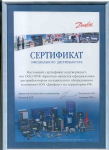 O-kompanii-Sertifikaty-ilicenzii-15