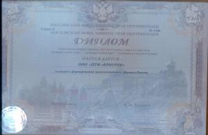 O-kompanii-Sertifikaty-ilicenzii-16